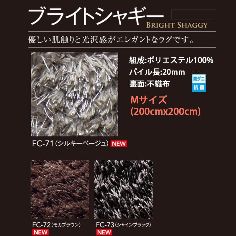 サンゲツ/ラグコレクション/ブライトシャギー/200cmx200cm/優しい肌触りと光沢感がエレガントなラグ/防ダニ/抗菌