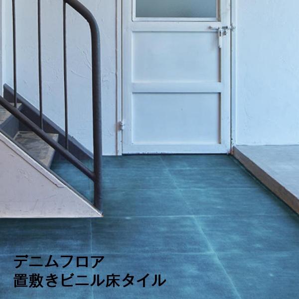 デニムフロア/置敷きビニル床タイル/DML-101/5.0mm(厚さ)x500mmx500mm/10枚/ケース販売(2.5平米)