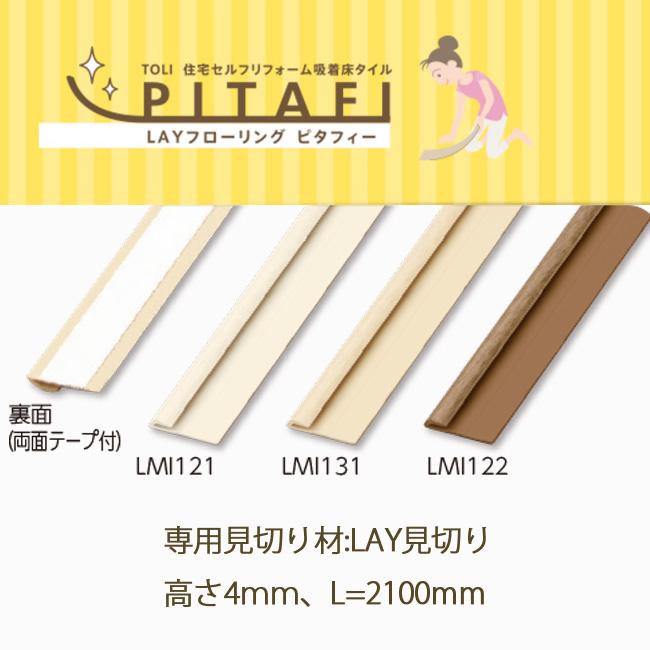 PITAFIピタフィ―用オプション PITAFIピタフィ―用見切り/LAY見切り/寸法:L=2100mm高さ4mm/3色/LMI121,LMI131,LMI122