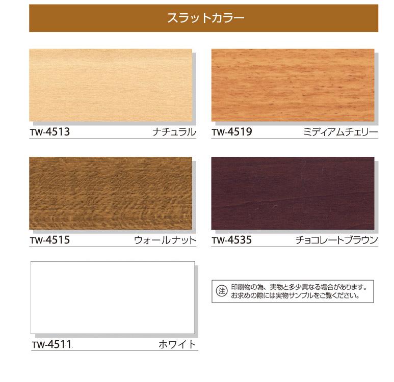 【!】お買得ウッドブラインド(木製ブラインド)N35/5色から選べる/既製サイズ/巾88cmX高さ138cm/立川機工