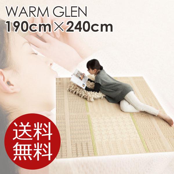 ラグ マット WARM GLEN / ウォームグレン 190×240cm (メーカー別送品)【調湿 防ダニ加工 すべり止め加工 床暖対応 おしゃれ モダン デザイン エレガント 日本製 スミノエ】[大型]