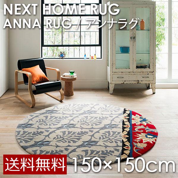 NEXT HOME ネクストホーム / ANNA RUGアンナラグ 150×150cm 円形(メーカー別送品)【北欧/ヴィンテージ/幾何学/グレー/滑り止め】[大型]