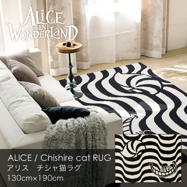 ALICE / Cheshire cat RUG アリス / チェシャ猫ラグ 130×190cm (メーカー別送品)【2~3営業日で発送】【防ダニ加工/耐熱加工/遊び毛防止/F☆☆☆☆/幾何学/ブラック】[大型]