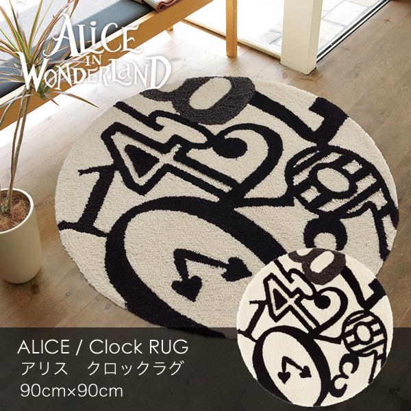 ALICE / Clock RUG アリス / クロックラグ 90×90cm (メーカー別送品)【2~3営業日で発送】【防ダニ加工/耐熱加工/幾何学/アイボリー】[大型]