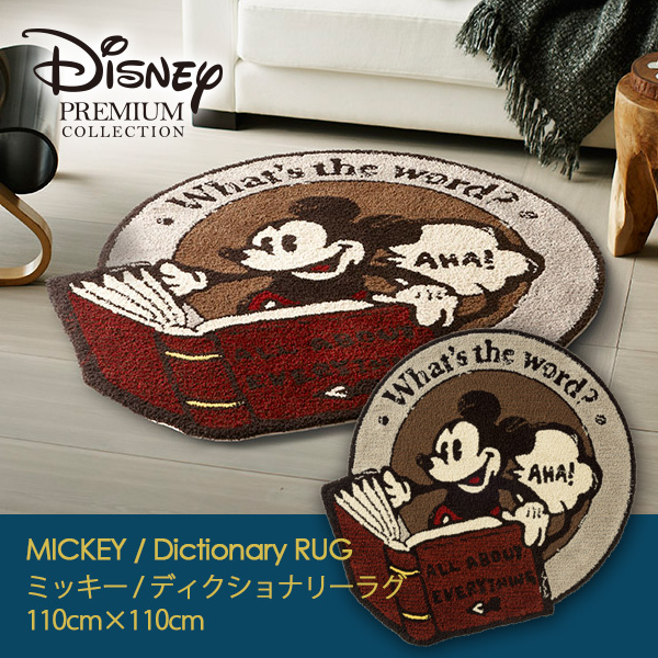 MICKEY / Dictionary RUG ミッキー / ディクショナリーラグ 110×110cm (メーカー別送品)【防ダニ加工/耐熱加工/ブラウン】[大型]