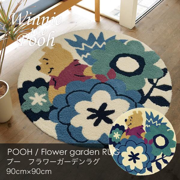 POOH / Flower garden RUG プー / フラワーガーデンラグ 90×90cm (メーカー別送品)【2~3営業日で発送】【防ダニ加工/耐熱加工/ボタニカル/ブルー】[大型]