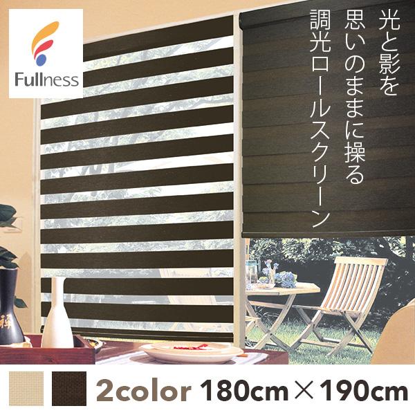 調光ロールスクリーン ゼブライト 規格サイズ 180×190cm (メーカー別送品)【調光 ロールスクリーン】