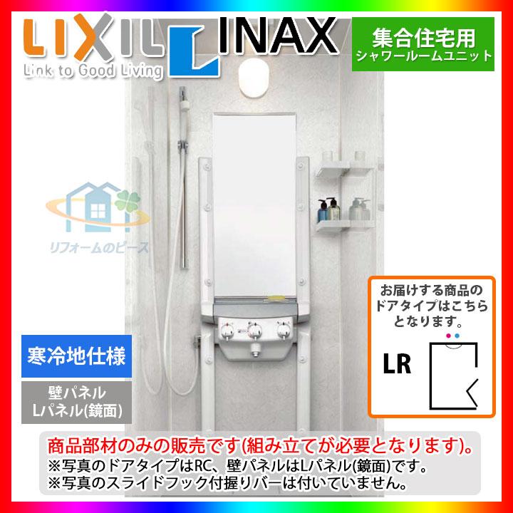 ★[SPBS-0812LBEH+C_GR_LR] INAX LIXIL LIXIL 鏡面パネル INAX シャワーユニット ビルトインタイプ 鏡面パネル 寒冷地仕様 [条件付送料無料], 日本精麦通販ショップ 麦のお店:3a7da626 --- lg.com.my