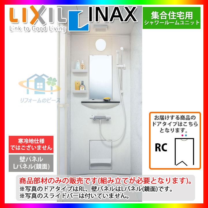 ★[SPB-0812LBEH+H_GR_RC] LIXIL INAX シャワーユニット ビルトインタイプ 鏡面パネル 標準仕様 [条件付送料無料]