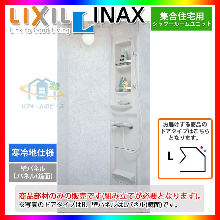 ★[SPB-0808LBEH+C_GR_L] LIXIL INAX シャワーユニット ビルトインタイプ 鏡面パネル 寒冷地仕様 [条件付送料無料]