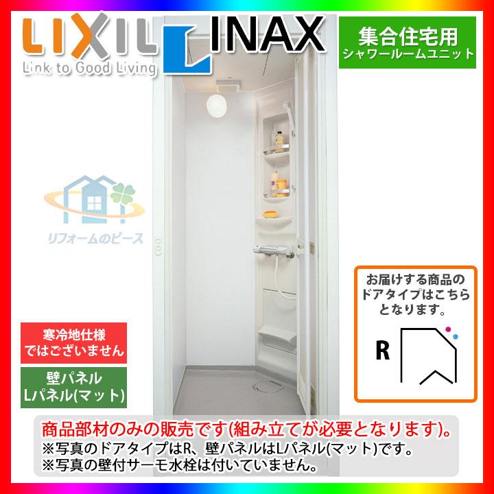 ★[SPP-0808SBEL+H_GR_R] LIXIL シャワーユニット ビルトインタイプ マットパネル 標準仕様 [条件付送料無料]