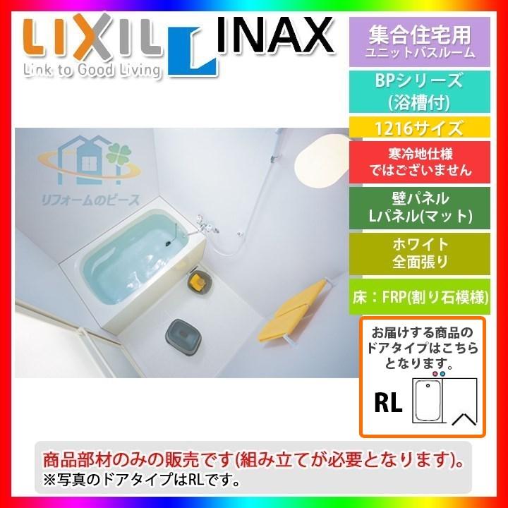 ★[BP-1216SBZE/W01_RL] LIXIL INAX ユニットバスルーム BPシリーズ リフォーム 標準仕様 [条件付送料無料]