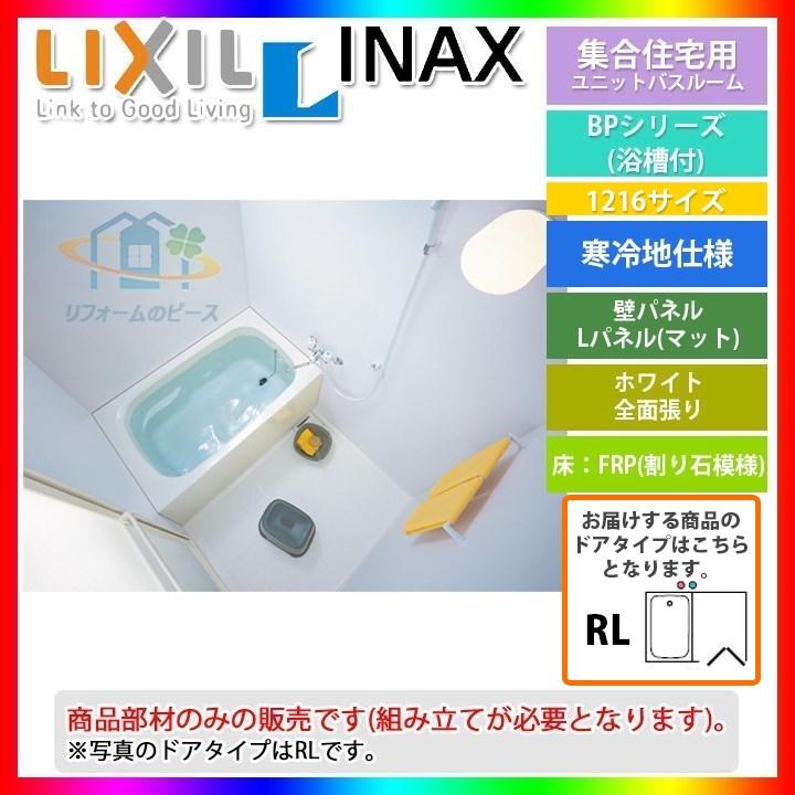 ★[BP-1216SBZE/W01(C)_RL] LIXIL INAX ユニットバスルーム BPシリーズ リフォーム 標準仕様 寒冷地仕様 [条件付送料無料]