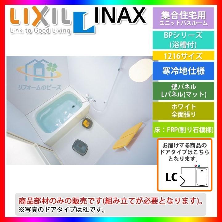 ★[BP-1216SBZE/W01(C)_LC] LIXIL INAX ユニットバスルーム BPシリーズ リフォーム 標準仕様 寒冷地仕様 [条件付送料無料]