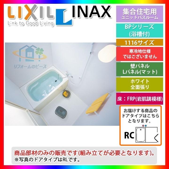 ★[BP-1116SBZE2/W01_RC] LIXIL INAX ユニットバスルーム BPシリーズ リフォーム 標準仕様 [条件付送料無料]
