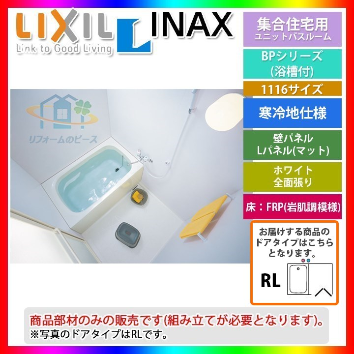 ★[BP-1116SBZE2/W01(C)_RL] LIXIL INAX ユニットバスルーム BPシリーズ リフォーム 標準仕様 寒冷地仕様 [条件付送料無料]