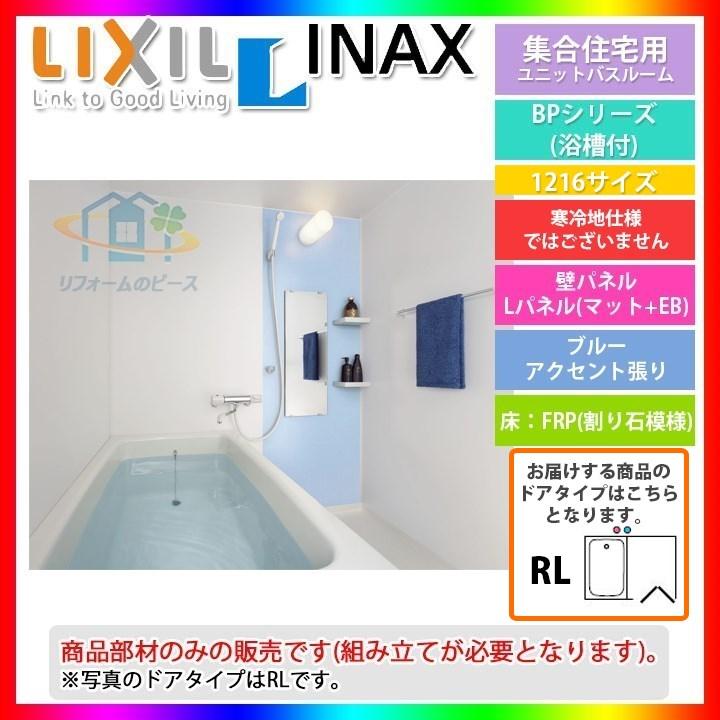 ★[BP-1216SBZE/W17_RL] LIXIL INAX ユニットバスルーム BPシリーズ リフォーム [条件付送料無料]