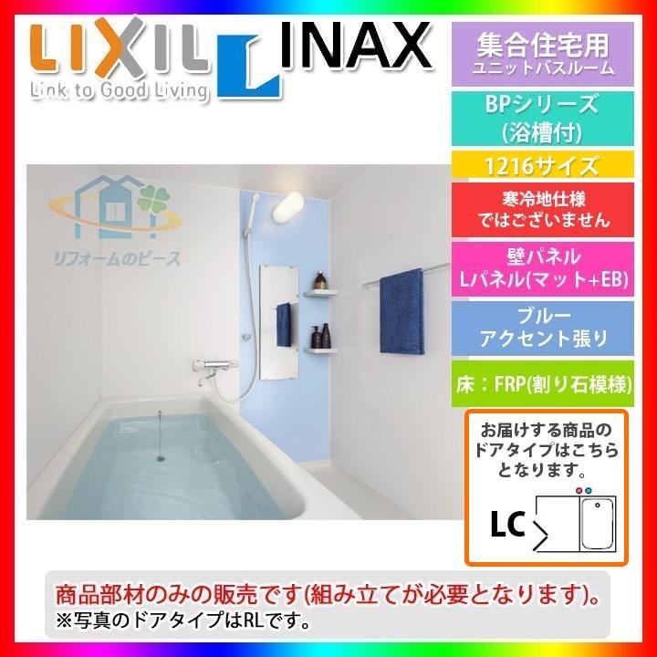 ★[BP-1216SBZE/W17_LC] LIXIL INAX ユニットバスルーム BPシリーズ リフォーム [条件付送料無料]