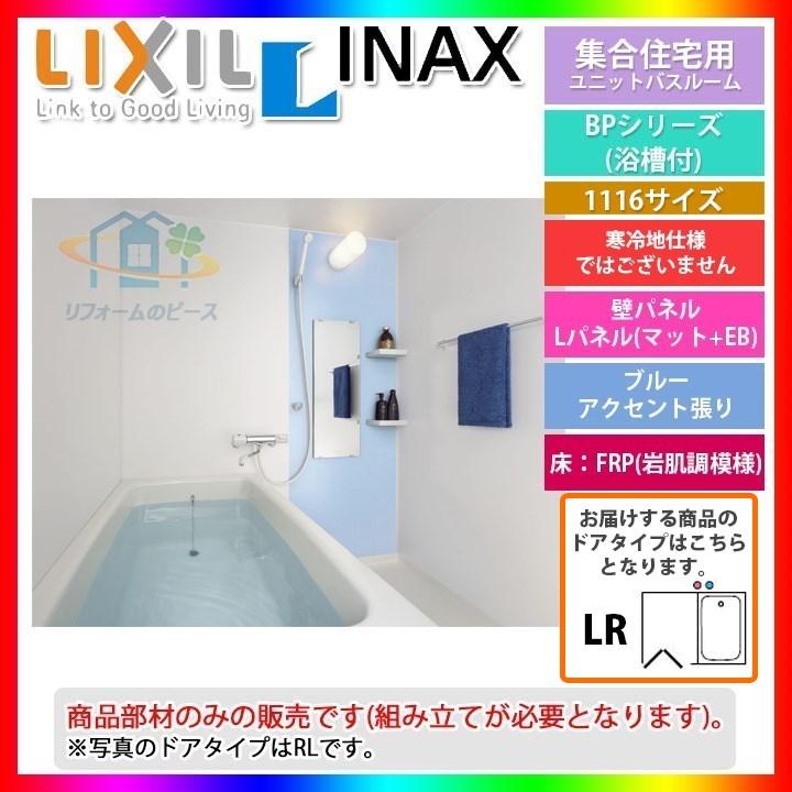 ★[BP-1116SBZE2/W17_LR] LIXIL INAX ユニットバスルーム BPシリーズ リフォーム [条件付送料無料]