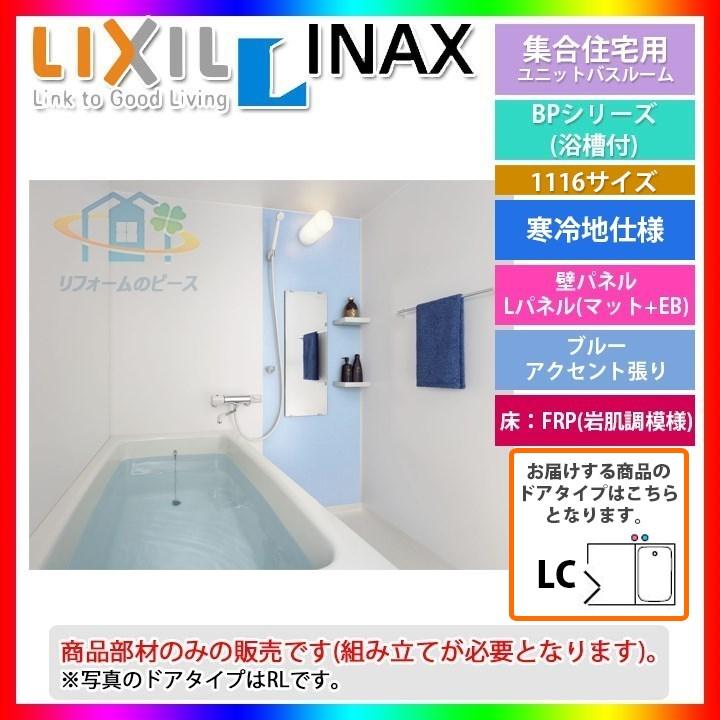 ★[BP-1116SBZE2/W17(C)_LC] LIXIL INAX ユニットバスルーム BPシリーズ リフォーム 寒冷地仕様 [条件付送料無料]