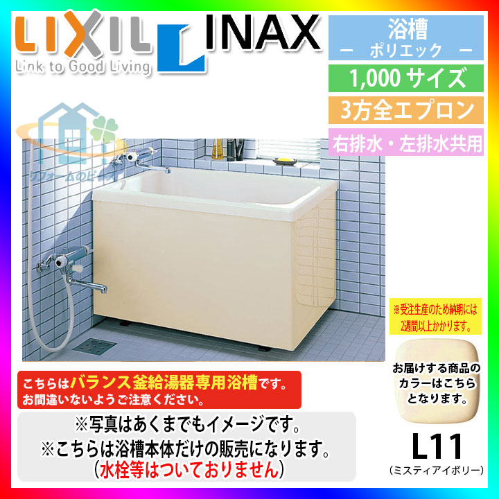 ★[PB-1002C(BF)/L11] INAX 浴槽本体 ポリエック お風呂 浴室 アイボリー色 1000サイズ 3方全エプロン 左右排水共用 [条件付送料無料]