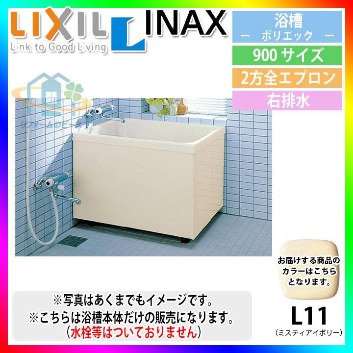 ★[PB-902BR/L11] INAX 浴槽本体 ポリエック お風呂 浴室 アイボリー色 900サイズ 2方全エプロン 右排水 [条件付送料無料]