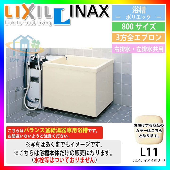 ★[PB-802C(BF)/L11] INAX 浴槽本体 ポリエック お風呂 浴室 アイボリー色 800サイズ 3方全エプロン 左右排水共用 [条件付送料無料]