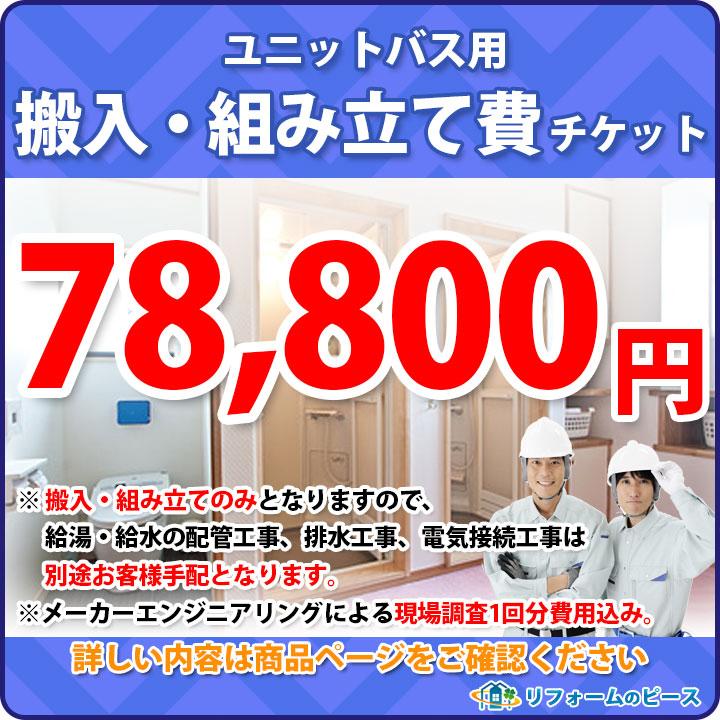 [KUMITATE-TICKET-78800] ユニットバス用 搬入・組み立て費チケット