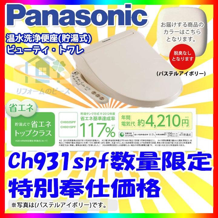 * [CH931SPF] パナソニック 温水洗浄便座 ビューティトワレ 貯湯式 暖房便座 あす楽