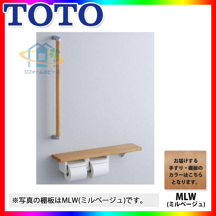 [YHB61FLC:MLW] TOTO 棚付 二連紙巻器 トイレ アクセサリー 芯ありペーパー対応 [北海道沖縄離島除き送料無料]