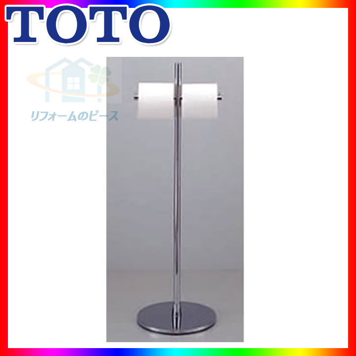 [YH63SD] TOTO スタンド式紙巻器 紙巻器 トイレ アクセサリー [北海道沖縄離島除き送料無料]