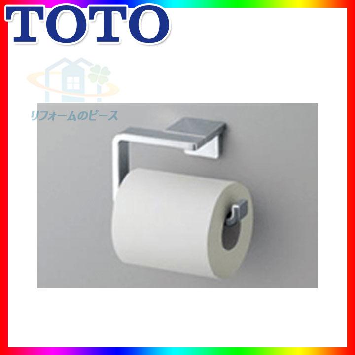 [YH800] TOTO 紙巻器 紙巻器 [北海道沖縄離島除き送料無料]