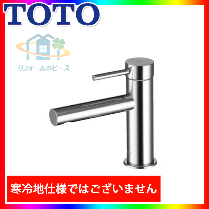 [TLCC31E1R] TOTO シングル混合水栓(台付き1穴タイプ) 一般地用 ワンプッシュなし [北海道沖縄離島除き送料無料]