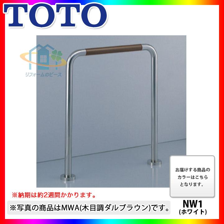 [T114CW1:NW1] TOTO 和風便器用手すり ホワイト NW1 [北海道沖縄離島除き送料無料]