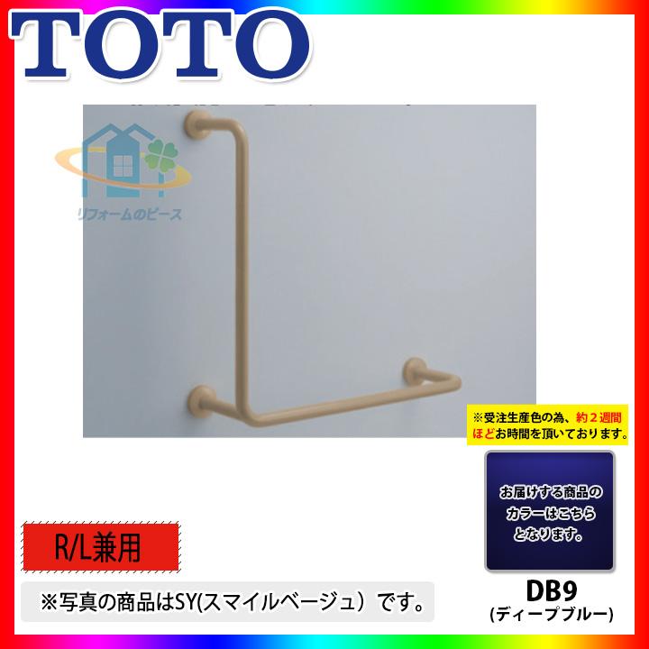 [T112CL11:DB9] TOTO 腰掛便器用手すり(固定式 ) ディープブルー L型 DB9 [北海道沖縄離島除き送料無料]