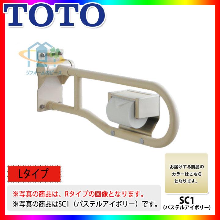 [T112HPR7R:SC1] TOTO 腰掛便器用手すり(可動式) パステルアイボリー SC1 [北海道沖縄離島除き送料無料]