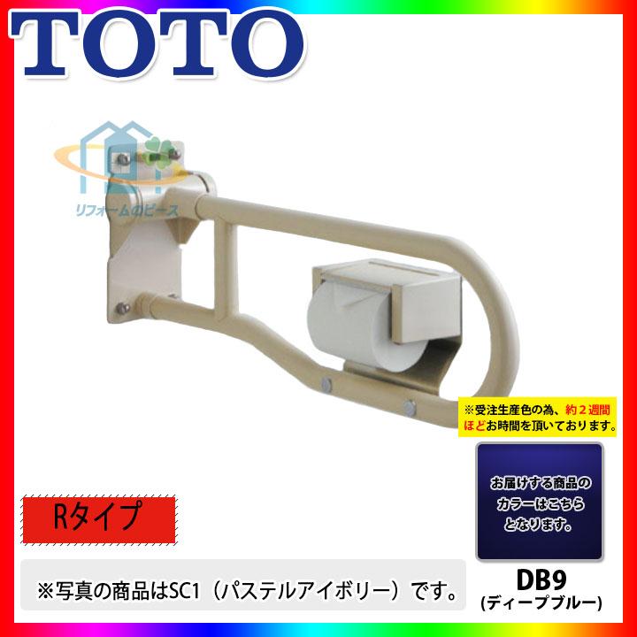 [T112HPL8R:DB9] TOTO 腰掛便器用手すり(可動式) ディープブルー DB9 [北海道沖縄離島除き送料無料]