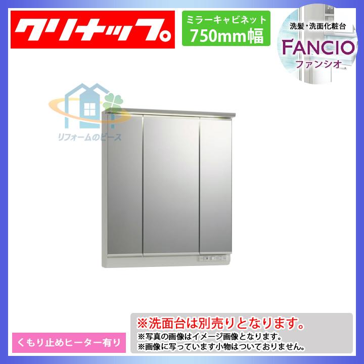 ★[M-753NFNE] クリナップ 洗面台 ミラーキャビネットのみ 750 3面鏡 LED [条件付送料無料]