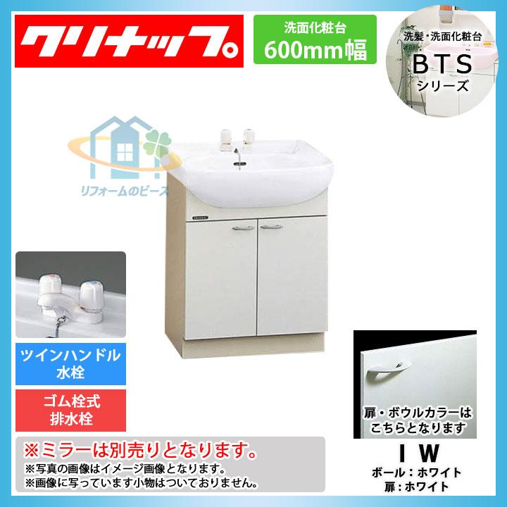 ★[BTS60WIW] クリナップ 洗面台 洗面化粧台 BTSシリーズ ホワイト 600mm [条件付送料無料]