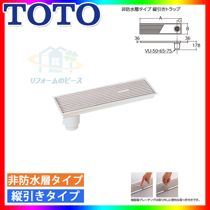 [EWB631SR] TOTO 浴室用排水ユニット(樹脂製グレーチング) 浴室排水 非防水層タイプ 200角タイル用 [北海道沖縄離島除き送料無料]