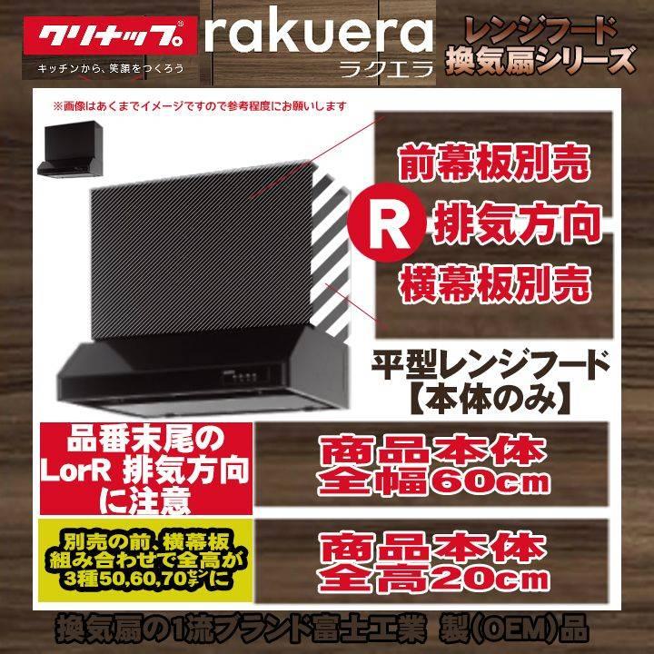 ★[RH-60HDKE(R)] クリナップ 平型レンジフード(シロッコファン) キッチン 台所用 換気扇 激安 超特価 SALE [条件付送料無料]