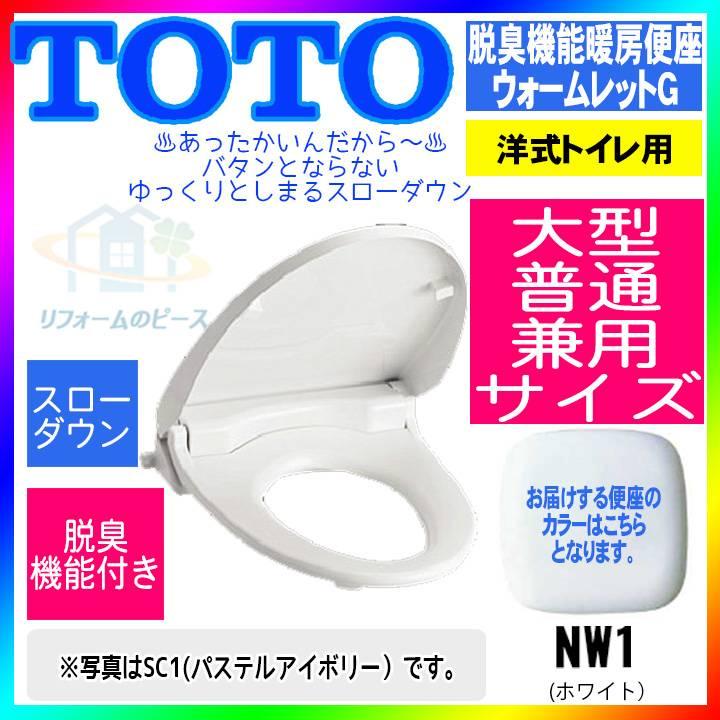 [TCF226:NW1] TOTO toto 兼用サイズ 暖房便座 ウォームレットG 脱臭機能付