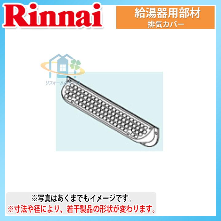 * [WOP-3301] リンナイ 給湯器用排気カバー [北海道沖縄離島除き] 0