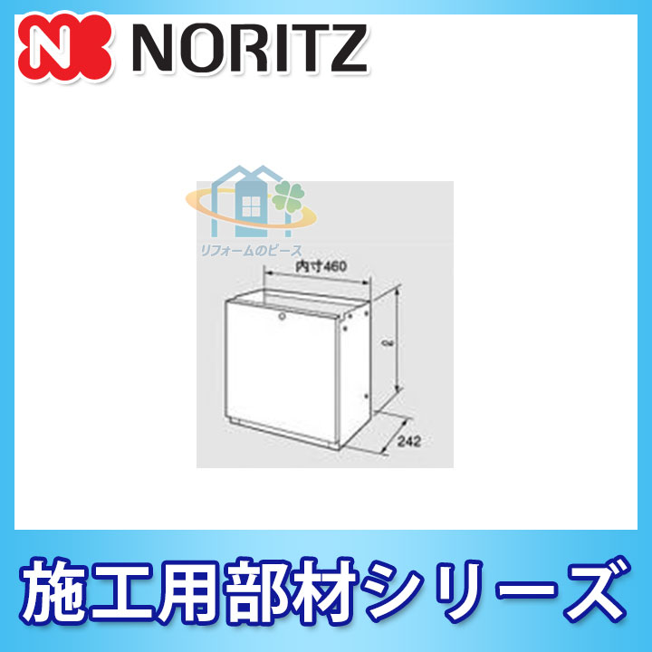 [D29(450)] ノーリツ 給湯器 据置台 [北海道沖縄離島除き送料無料]