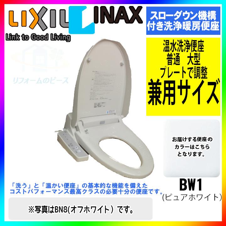 [CW-B51_BW1] リクシル INAX シャワー便座 シンプルタイプ メーカー正規仕入れ保証付き [北海道沖縄離島除き送料無料]