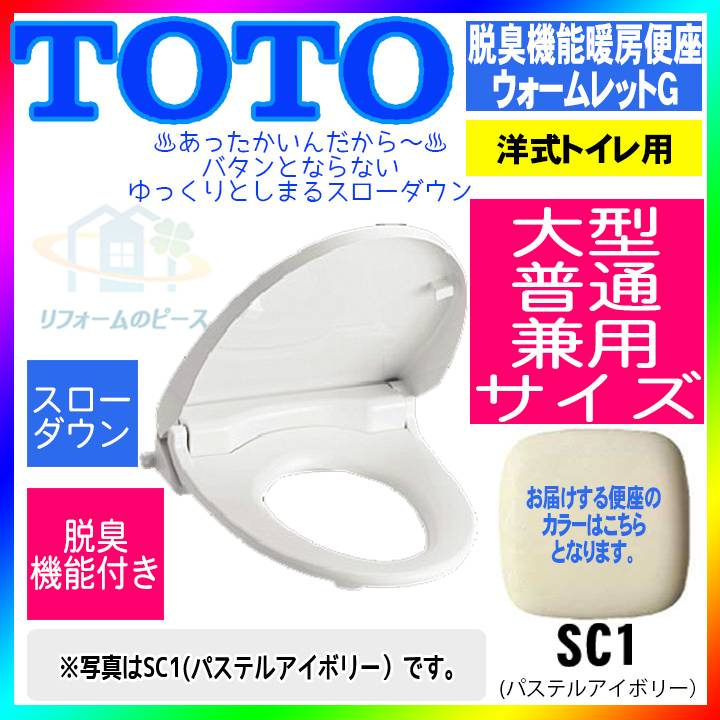 [TCF226:SC1] TOTO toto 兼用サイズ 暖房便座 ウォームレットG 脱臭機能付 [北海道沖縄離島除き送料無料]