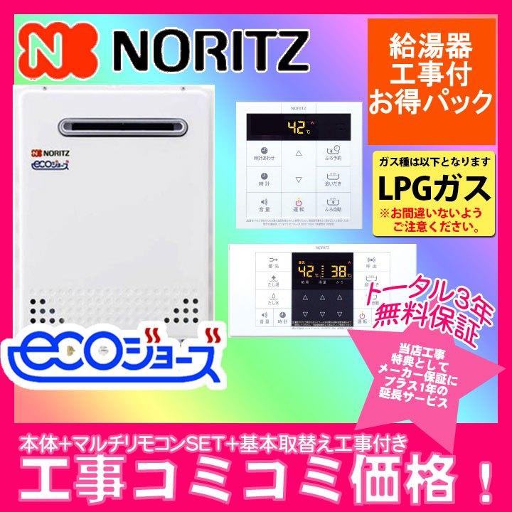 [GT-C1652AWX-2BL_LPG+RC-B001_KOJI] ノーリツ ガスふろ給湯 フルオート16号 リモコンセット 標準取替工事付