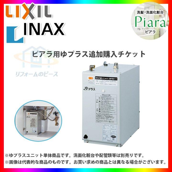 ★[EHP-AR1-A3B] INAX LIXIL ピアラ用 ゆプラス ユニット 間口900mm 洗面先髪用 タンク容量12L [条件付送料無料]