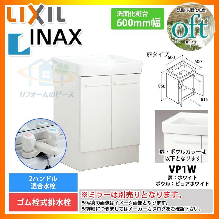 ★[FTV1N-600_VP1W] INAX オフトシリーズ 化粧台のみ 600mm 扉タイプ 洗面台 [条件付送料無料]