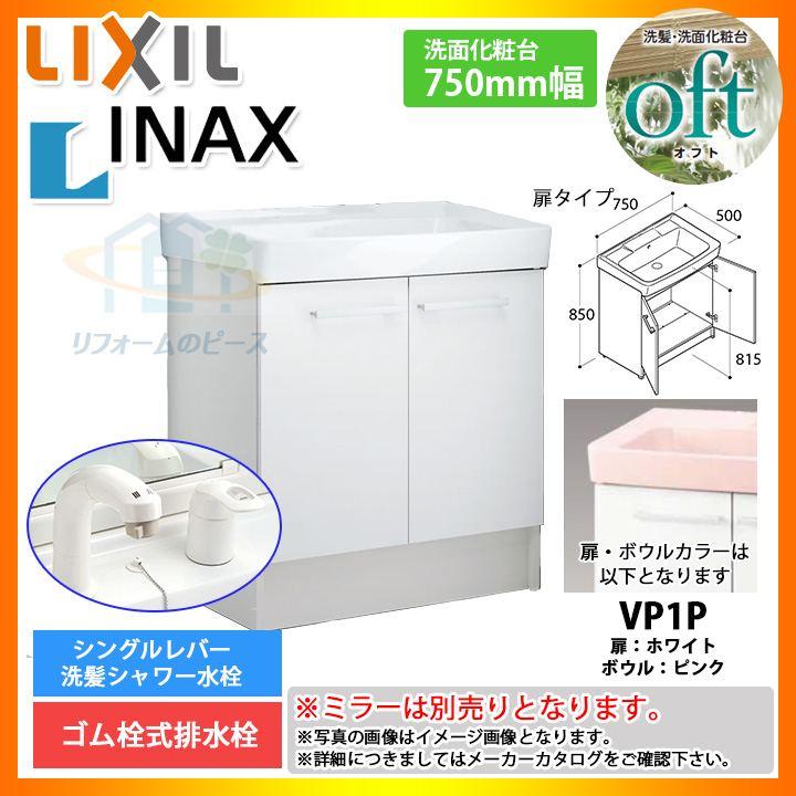 ★[FTV1N-755SY_VP1P] INAX オフトシリーズ 化粧台のみ 750mm 扉タイプ 洗面台 [条件付送料無料]